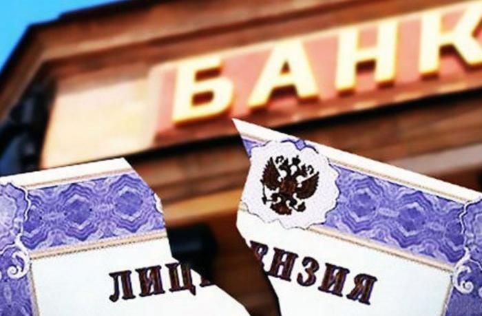 Свыше 30 банков РФ могут потерять лицензию в 2021 году