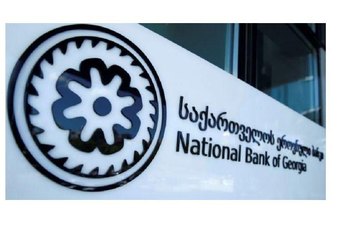 Нацбанк Грузии завершит субсидирование процентных расходов по ипотеке