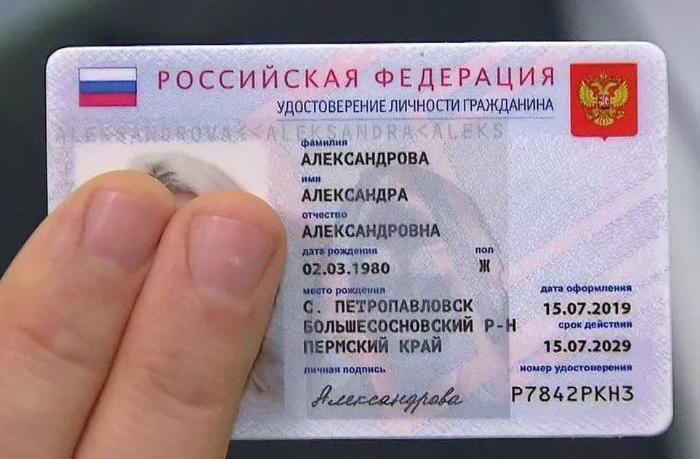 Как будет выглядеть новый электронный паспорт РФ?