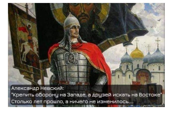 Александр Невский – больше чем история! Прошли века, но ничего не изменилось…