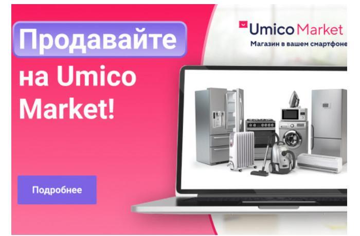 Продавать онлайн – легко! Доверьте это Umico Market - ВИДЕО