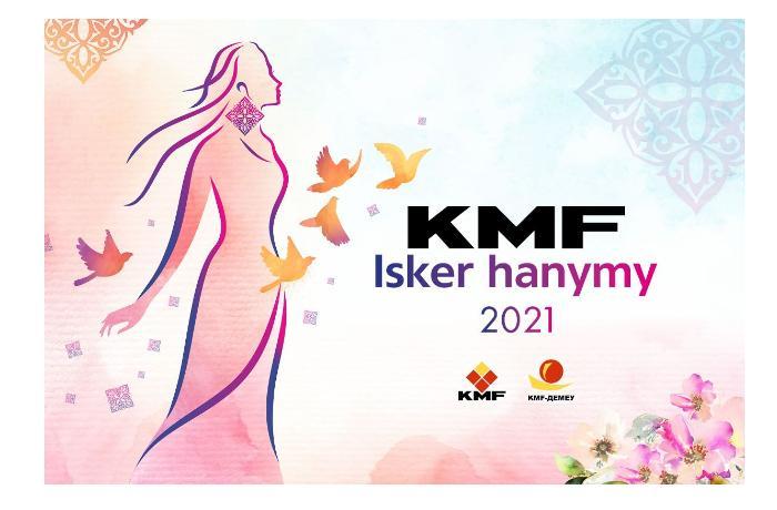 В Казахстане дан старт конкурсу среди женщин-предпринимателей